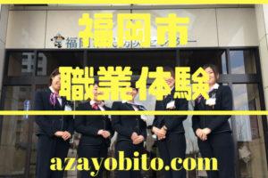 福岡市職業体験