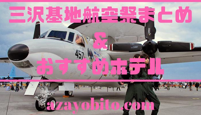 三沢基地航空祭まとめ