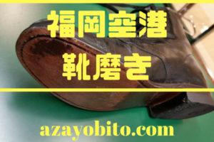 福岡空港靴磨き