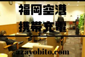 福岡空港携帯充電