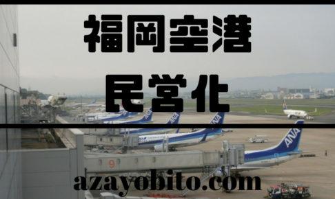 福岡空港民営化