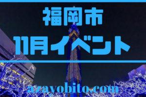 福岡市11月イベント
