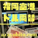 福岡空港ドル両替