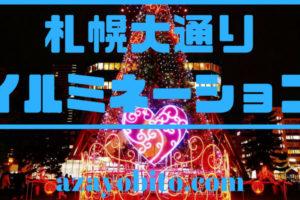 札幌大通りイルミネーション