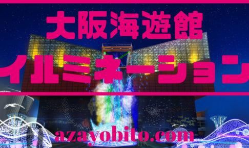 大阪海遊館イルミネーション