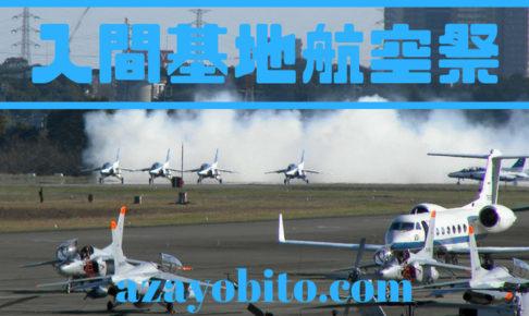 入間基地航空祭