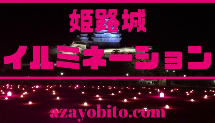 姫路城イルミネーション