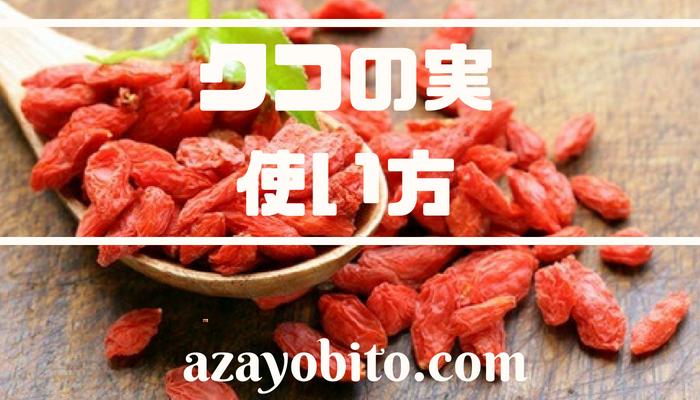 クコの実 使い方 食べ方 作り方 お茶 入れ方 調理方法 黒酢 味噌 量