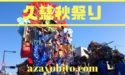 久慈秋祭り2019の日程やゲスト|中止の可能性は?交通規制やライブ動画も