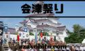 会津祭り2019の日程やゲスト|藩公行列の時間やルート情報も