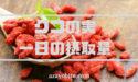 中国産クコの実は大丈夫か|一日何粒が適量?1日の摂取量や保存方法も