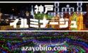 神戸イルミナージュ2019-2020日程とアクセス|チケット障害者割引券についても