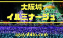 大阪城イルミナージュ2019-2020日程や営業時間|当日券や口コミ、アクセスについても