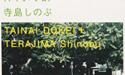 市川染五郎と寺島しのぶの破局理由は?手記で格差について語る